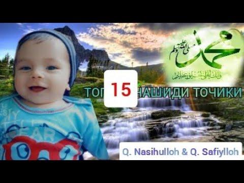 🌹ТОП 15 ТАДЖИКСКИЙ НАШИД🌹 QORI NASIHULLOH & 🌷QORI SAFIULLOH🌷🇹🇯