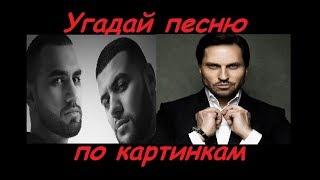 """Угадай песню за 10 секунд по картинкам! Русские хиты 2018 года. """"Где логика?"""" 10 ПЕСЕН!"""