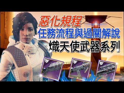 愛喝咖啡 天命2 火星惡化規程公開事件流程和教學 熾天使武器系列介紹 Destiny 2 Forsaken