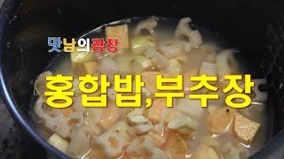 홍합밥과 부추장 - 맛남의 광장 남해 - 백종원 양세형 김희철 김동준 박재범 홍합밥은 영양밥이네요