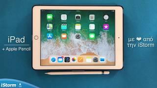 Νέο iPad + Apple Pencil by iStorm Team