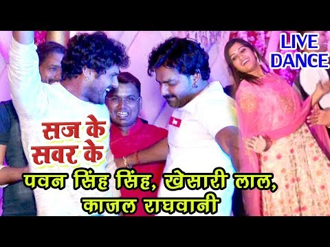 Mix - Pawan Singh ,खेसारी लाल ,काजल राघवानी का धमाकेदार डांस - Saj Ke Sawar Ke - Bhojpuri Live Dance