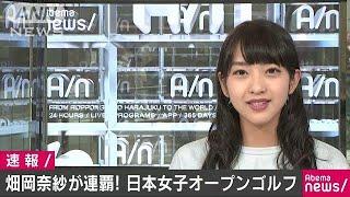 畑岡奈紗が2連覇!40年ぶり快挙 日本女子OPゴルフ(17/10/01) thumbnail