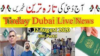 12 August part 1,UAE news today live,Today Dubai Live News, UAE Expire visa update,Dubai news urdu,