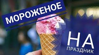 Кейтеринг мороженого - Москва