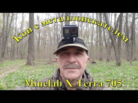 Коп с металлоискателем Minelab X Terra 705. Бог любит троицу!