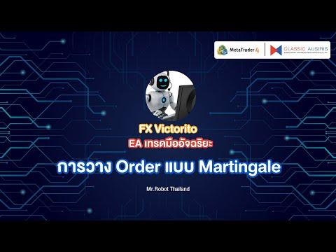 การวาง Order แบบ Martingale (Ep.7) - EA เทรดมืออัจฉริยะ FX Victorito