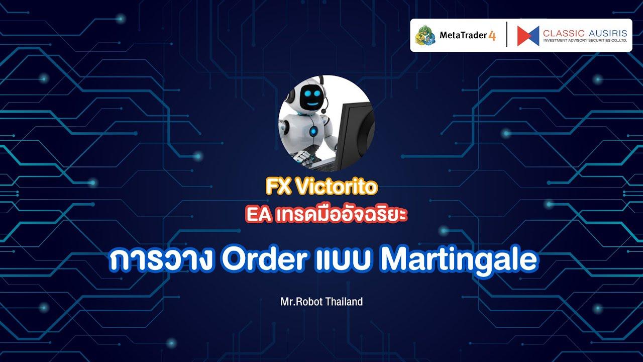 การวาง Order แบบ Martingale (Ep.7) – EA เทรดมืออัจฉริยะ FX Victorito