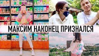 МАКСИМ НАКОНЕЦ ПРИЗНАЛСЯ // еще НЯШНЫЕ ТОВАРЫ // Irina Dream & Maxi Show
