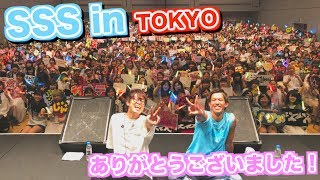 8月22日に行われた、 SSS in 東京でのビデオです。by じん 毎日20:00に...