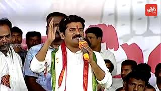 Revanth Reddy Wanaparthy Simha Garjana Meeting Video | Aggressive Speech | Chinna Reddy | YOYO TV