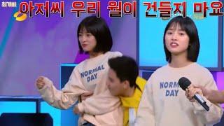 [한글자막] 심월, 송위룡 주결경 출연 예능 코끼리 코 커플 게임