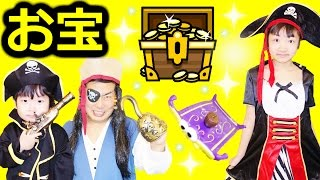 ★「お宝&空飛ぶじゅうたんを手に入れろ~!」海賊ごっこ★Pirate Play「Flying carpet game」★ thumbnail