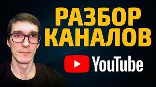 Как увеличить просмотры на YouTube |  Оценка и разбор каналов