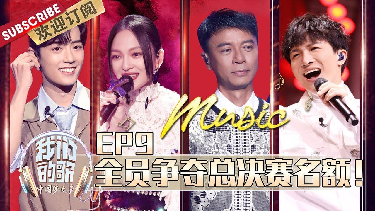 第9期:肖戰周深首次同臺競演!全員總決賽名額爭奪戰!| | 《我們的歌》Chinese idol-Our Song EP9 ...