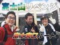 一年越しのリベンジ登山!富士山登頂までの記録!