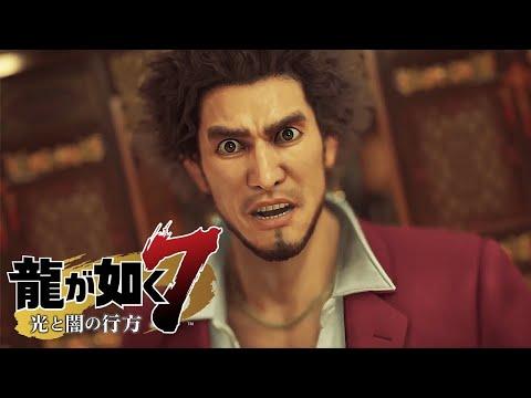 Yakuza: Like a Dragon - Don't Look At Me! |