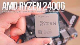 AMD Ryzen 2400G - что потянет, нужно ли разгонять и какие могут быть сложности?