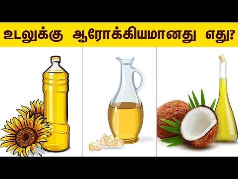 ஆரோக்கியத்திற்கும் சமையலுக்கும் ஏற்ற எண்ணெய் எது? | Tamil Health Tips