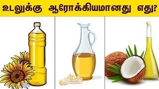 ஆரோக்கியத்திற்கும் சமையலுக்கும் ஏற்ற எண்ணெய் எது?   Tamil Health Tips