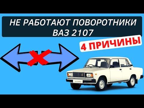4 причины почему не работают поворотники ВАЗ 2107