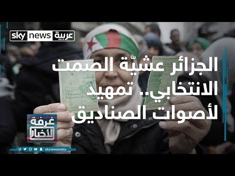 الجزائر عشيّة الصمت الانتخابي.. تمهيد لأصوات الصناديق  - نشر قبل 8 ساعة