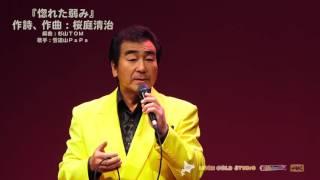 『惚れた弱み』♪ 作詩、作曲:桜庭清治 編曲:杉山TOM 歌手:雪道山PaPa 4K