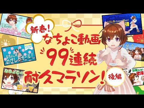 【新春・後編】全動画99連続耐久マラソン!!【なちょこのアルバイト】