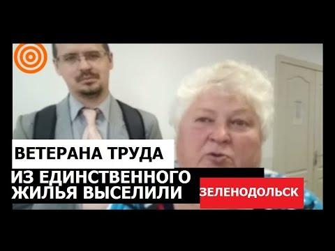 #Зеленодольск. Выселение ветерана труда из единственного жилья