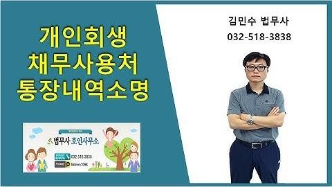 개인회생 채무사용처 통장내역소명