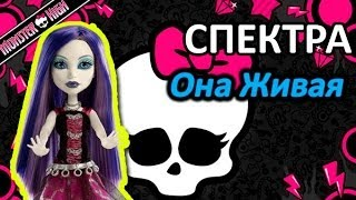 Обзор куклы Монстер Хай Спектра (Monster High Spectra), серия Она Живая
