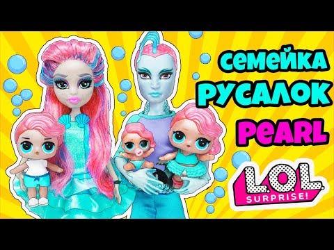 Семейка РУСАЛОК PEARL КУКЛЫ ЛОЛ СЮРПРИЗ! Мультик LOL Families Surprise Распаковка toys for kids