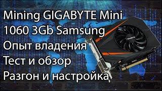 GIGABYTE Mini ITX OC 1060 3Gb Samsung В майнинге Тест и опыт владения