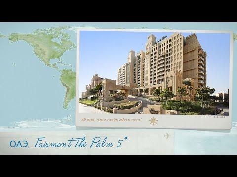 Обзор отеля Fairmont The Palm 5* ОАЭ (Дубай) от менеджера Discount Travel