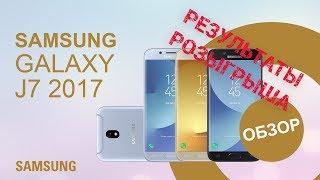 Результат розыгрыша Samsung Galaxy J7 2017