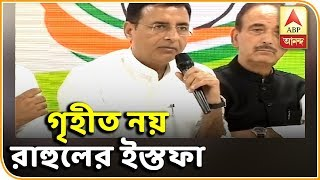 Rahul Gandhi offers to resign as Congress president, CWC rejects | ABP Ananda