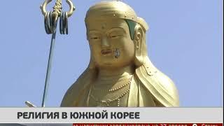 Религия в Южной Корее. Новости. 24/04/2019. GuberniaTV