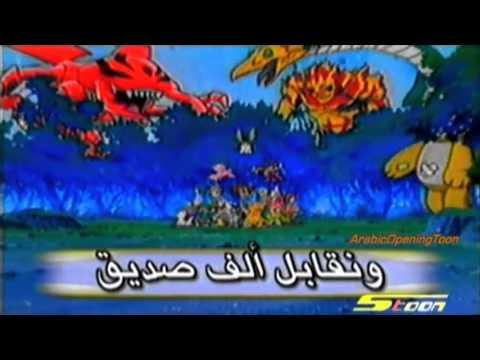 Abtal el Digital1(Digimon Adventure)Opening Arabic ابطال الديجيتال