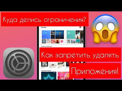 ❌Как ЗАПРЕТИТЬ удалять ПРИЛОЖЕНИЯ на iPhone/iPad?!❌ - Apple Experts