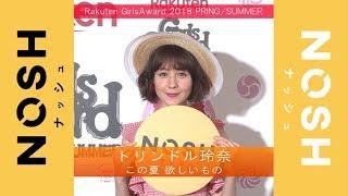 モデルで女優のトリンドル玲奈さんが、幕張メッセで開催された日本最大級...
