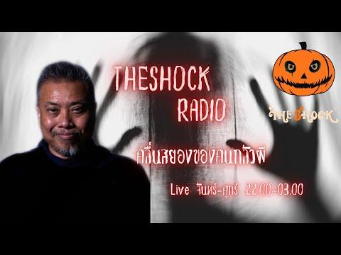 Live ฟังสด I ป๋าอ็อด อภิเดช - ตั้ม รถขนไม้ l วัน  พุธ ที่ 7 กรกฎาคม 2564 I The Shock 13