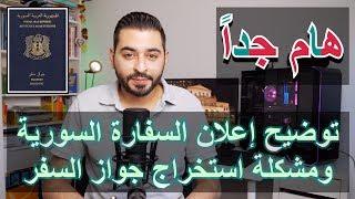توضيح إعلان السفارة السورية ومشكلة استخراج جواز السفر