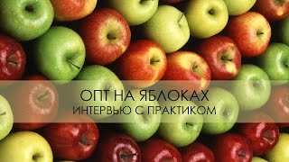 Опт на яблоках. Интервью с практиком(, 2015-11-17T11:17:41.000Z)