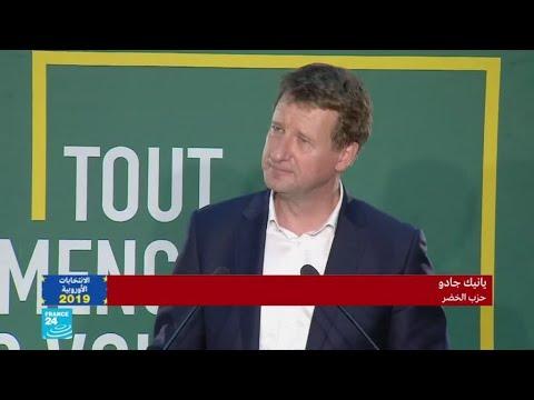 كلمة رئيس حزب -الخضر- بعد النتائج الأولية للانتخابات الأوروبية  - نشر قبل 2 ساعة