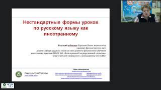 Нестандартные формы уроков по русскому языку как иностранному