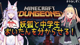 [LIVE]【マイクラダンジョンズ】Minecraft Dungeonsを妖狐と中坊が駆け回る!【紙代なつめ×月宮雫】
