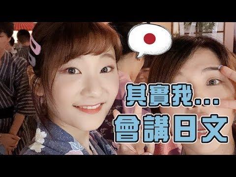 【日本Vlog】挑戰整部片只講日文!東京三日遊|愛莉莎莎Alisasa
