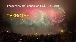 Фестиваль фейерверков РОСТЕХ 2019 Пакистан