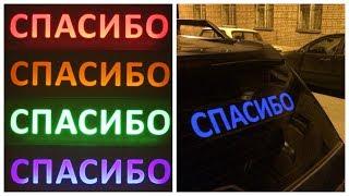 Интерактивная табличка спасибо обзор /🚗 Спасибо на заднее стекло автомобиля купить