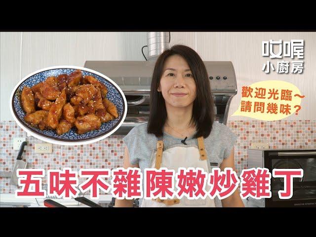 哎喔小廚房|五種香味的精華濃縮,五味嫩炒雞丁